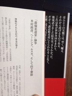 木村政彦外伝2.JPG